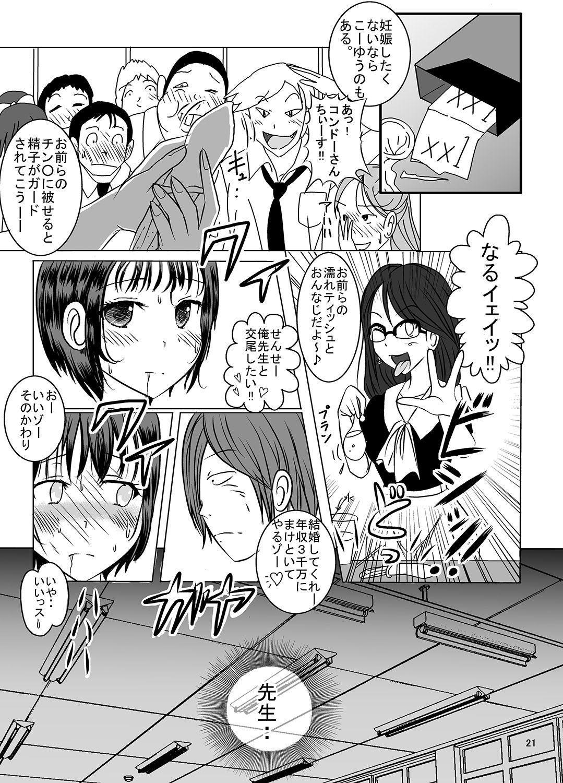 Shukudai Wasuremashitako-san e no Zenra Kyouiku 4 19