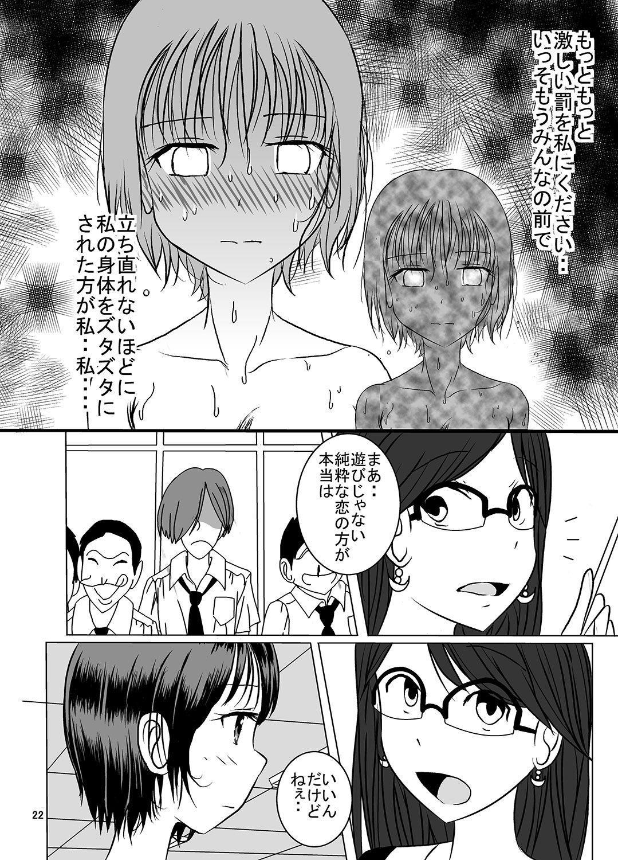 Shukudai Wasuremashitako-san e no Zenra Kyouiku 4 20