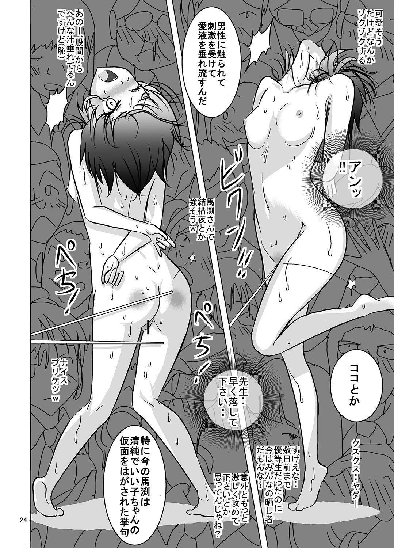 Shukudai Wasuremashitako-san e no Zenra Kyouiku 4 22