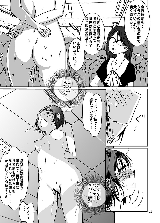 Shukudai Wasuremashitako-san e no Zenra Kyouiku 4 23