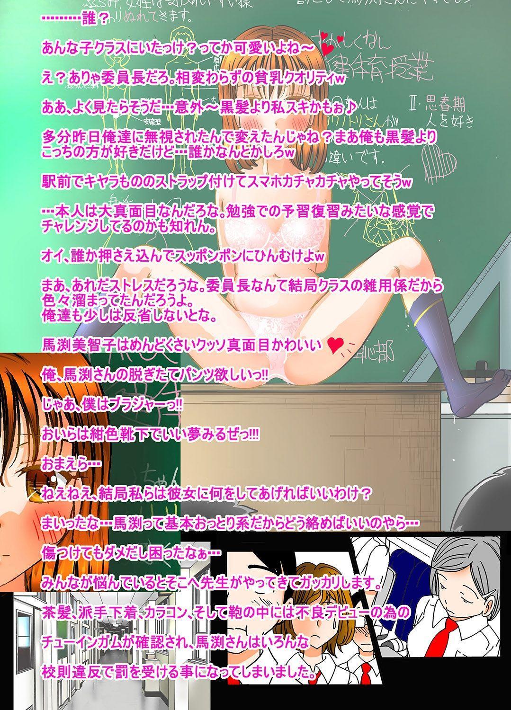 Shukudai Wasuremashitako-san e no Zenra Kyouiku 4 33