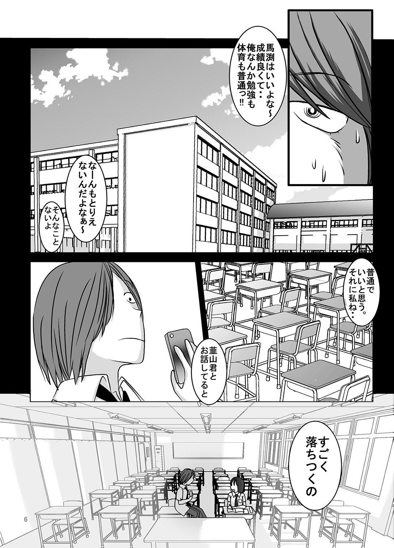 Shukudai Wasuremashitako-san e no Zenra Kyouiku 4 5