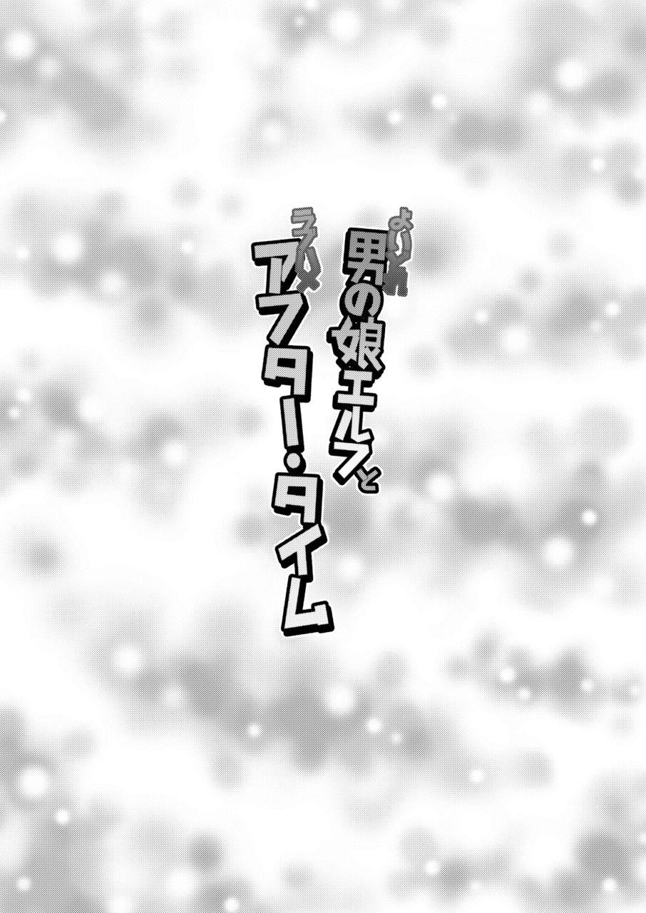 Yoidore Otokonoko Elf to Love Hame After Time 23