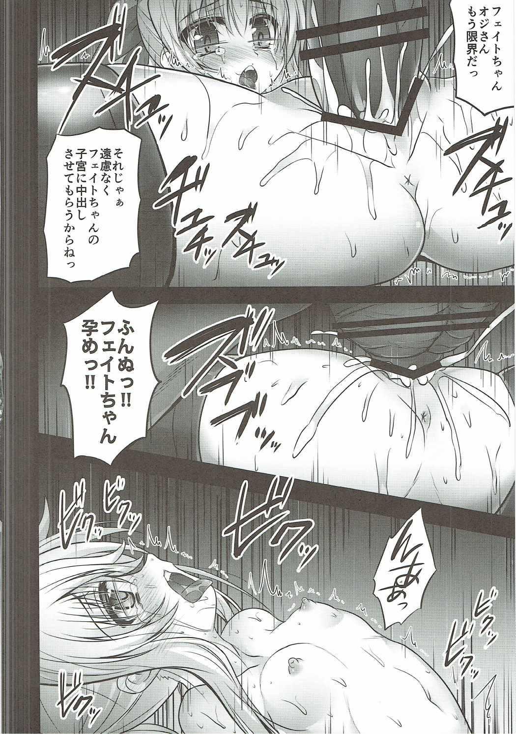 Fate-chan no Makura Eigyou 10