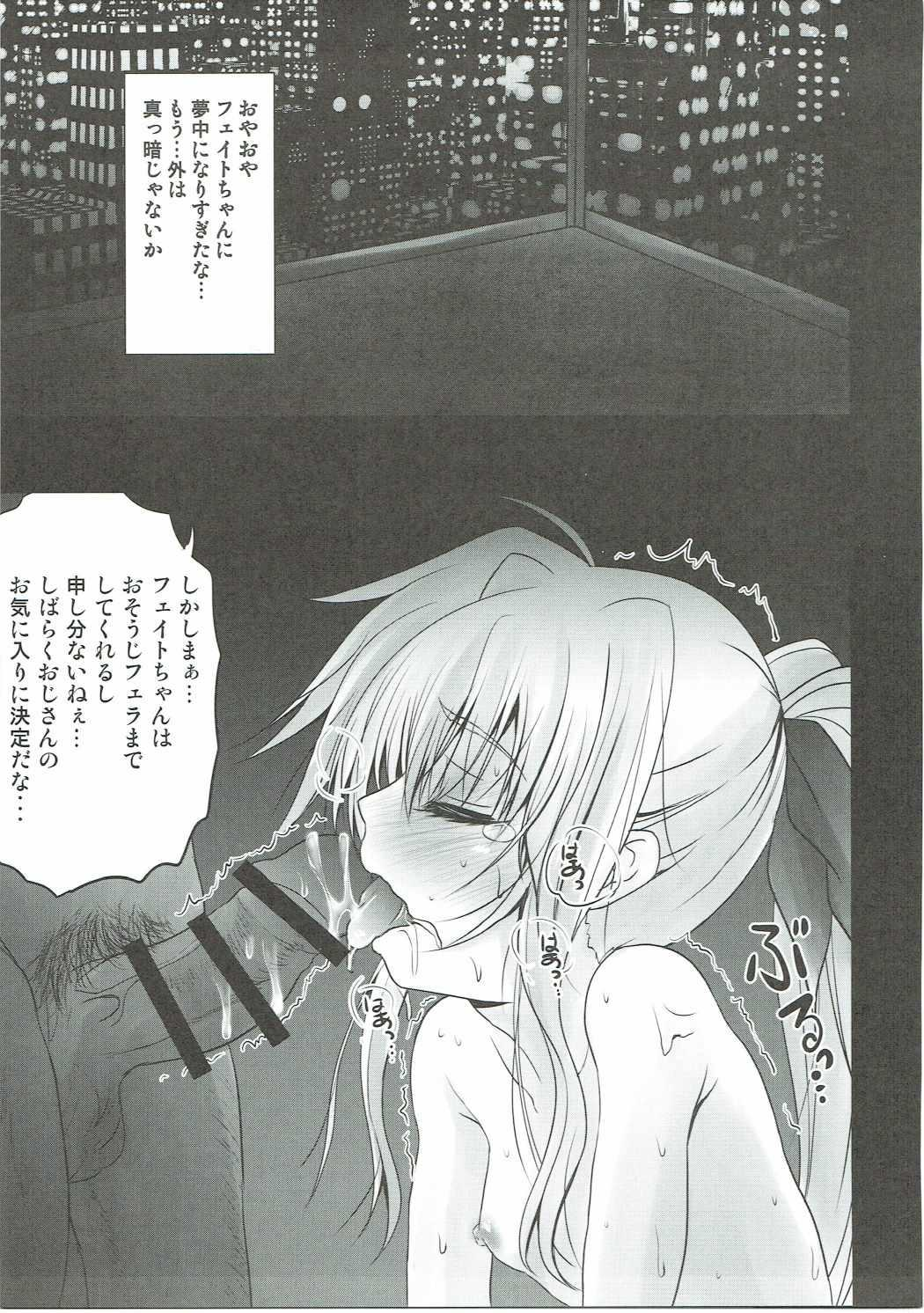 Fate-chan no Makura Eigyou 13