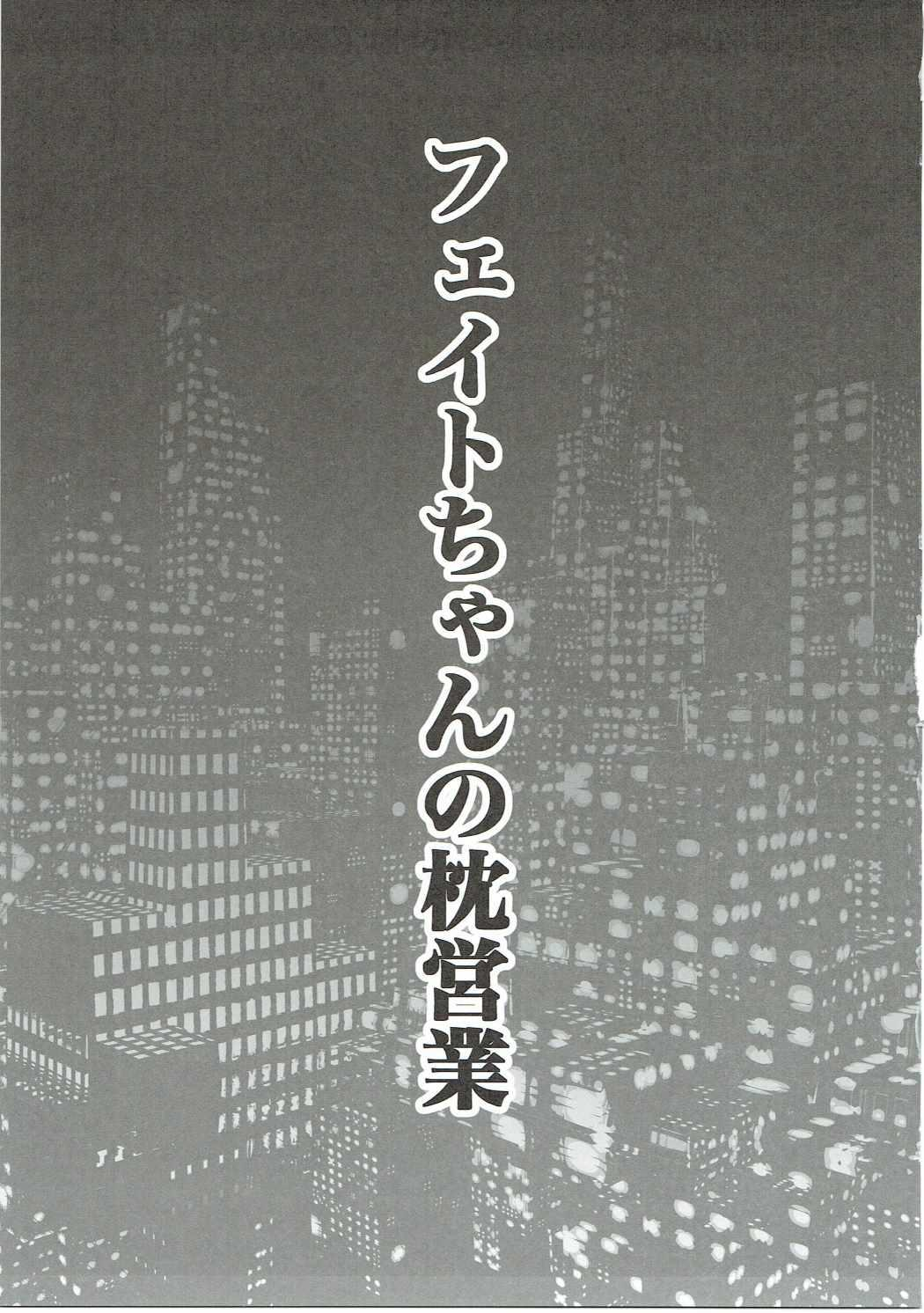 Fate-chan no Makura Eigyou 1