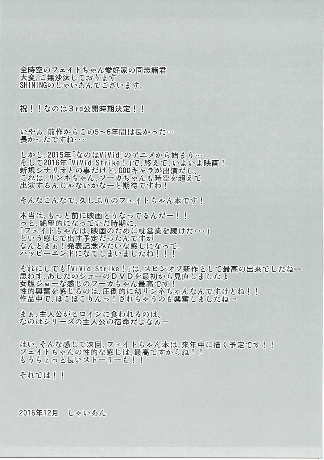 Fate-chan no Makura Eigyou 19