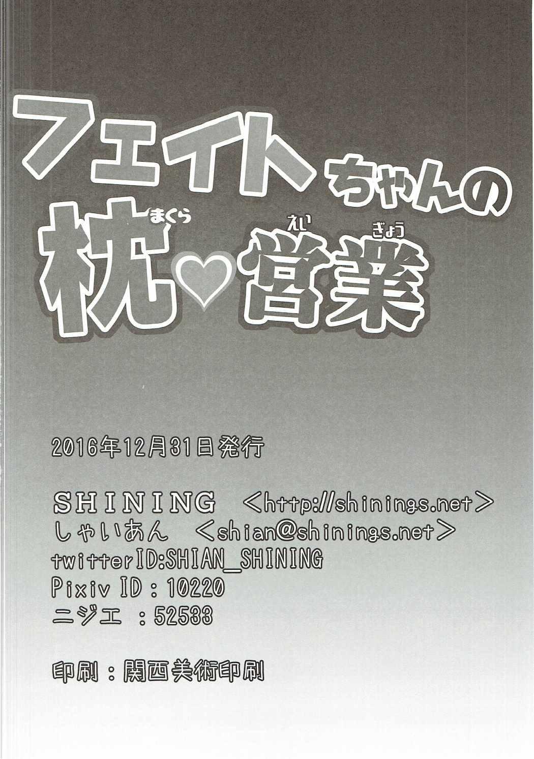 Fate-chan no Makura Eigyou 20