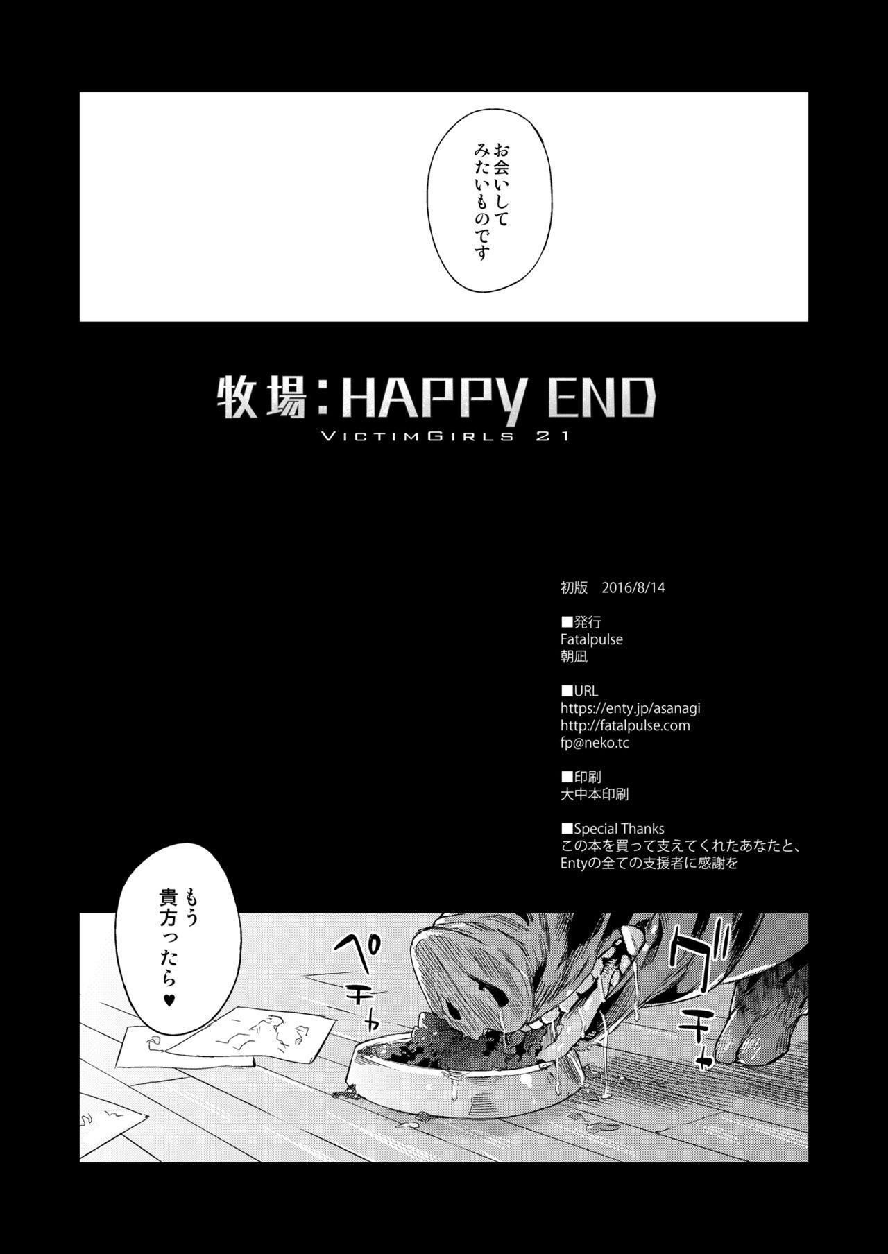 VictimGirls 21 Bokujou: Happy End 27