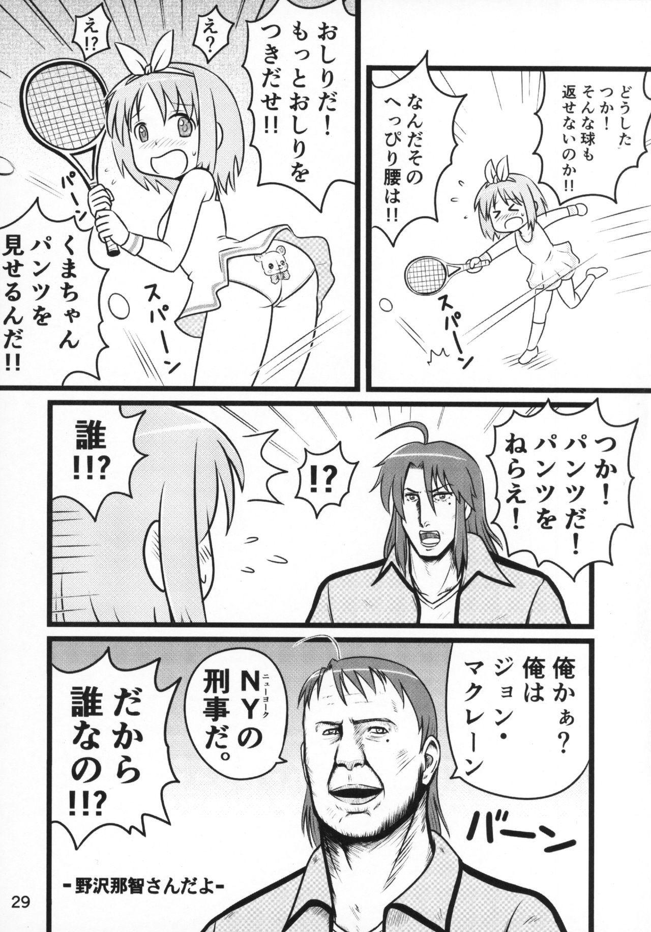 Kasukabe Pantsu Hunter 2017 27