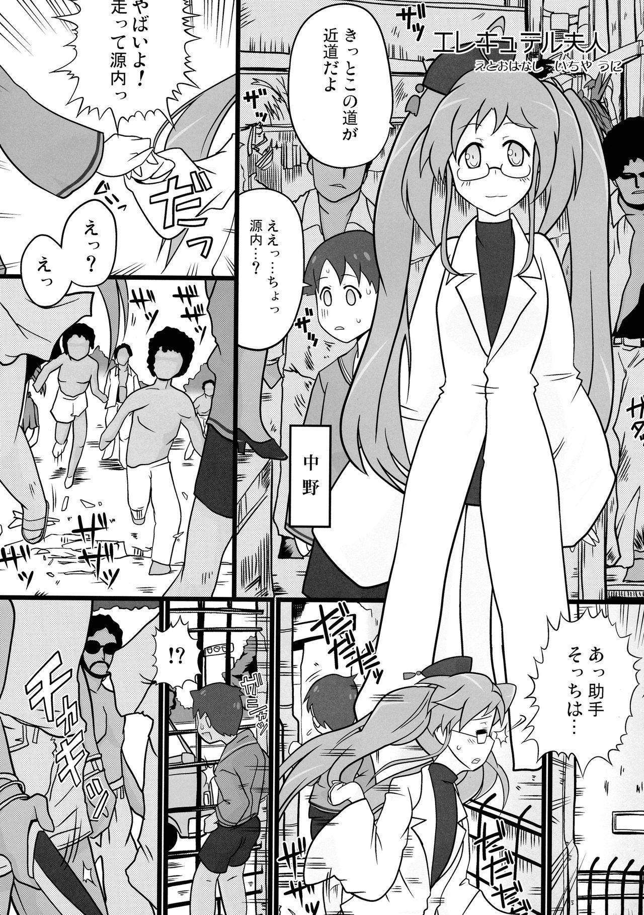 Muhou!! Hiraga Gennai-chan Ecchi Goudoushi 12