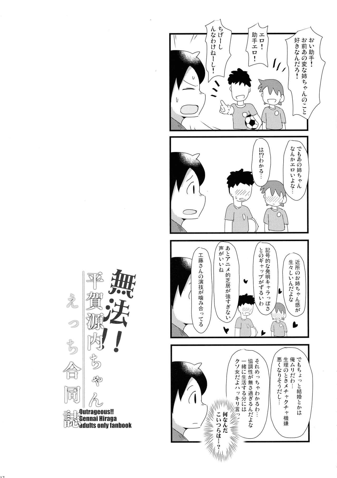 Muhou!! Hiraga Gennai-chan Ecchi Goudoushi 16