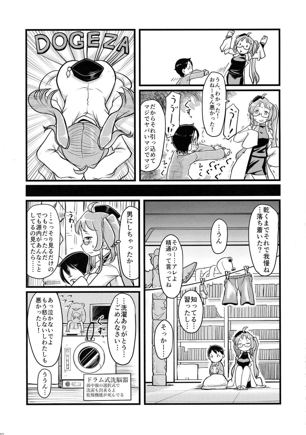 Muhou!! Hiraga Gennai-chan Ecchi Goudoushi 36