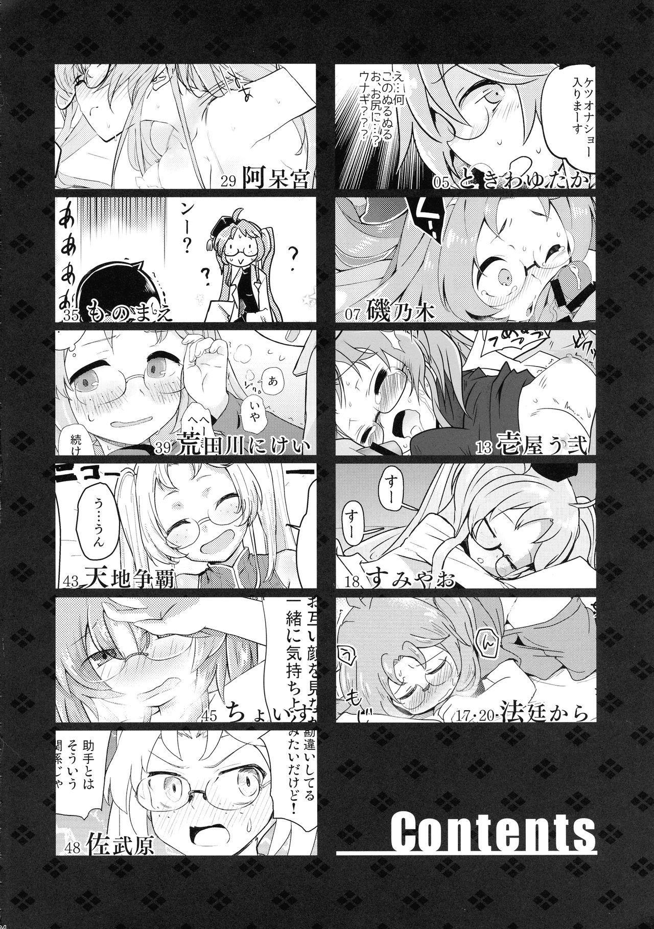 Muhou!! Hiraga Gennai-chan Ecchi Goudoushi 3