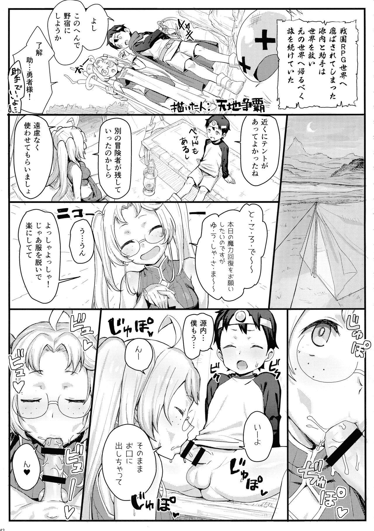 Muhou!! Hiraga Gennai-chan Ecchi Goudoushi 42