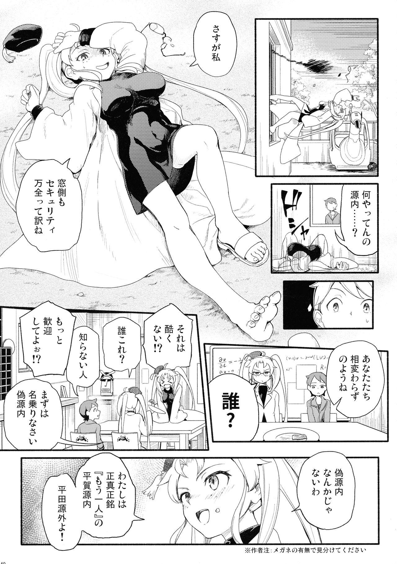 Muhou!! Hiraga Gennai-chan Ecchi Goudoushi 48