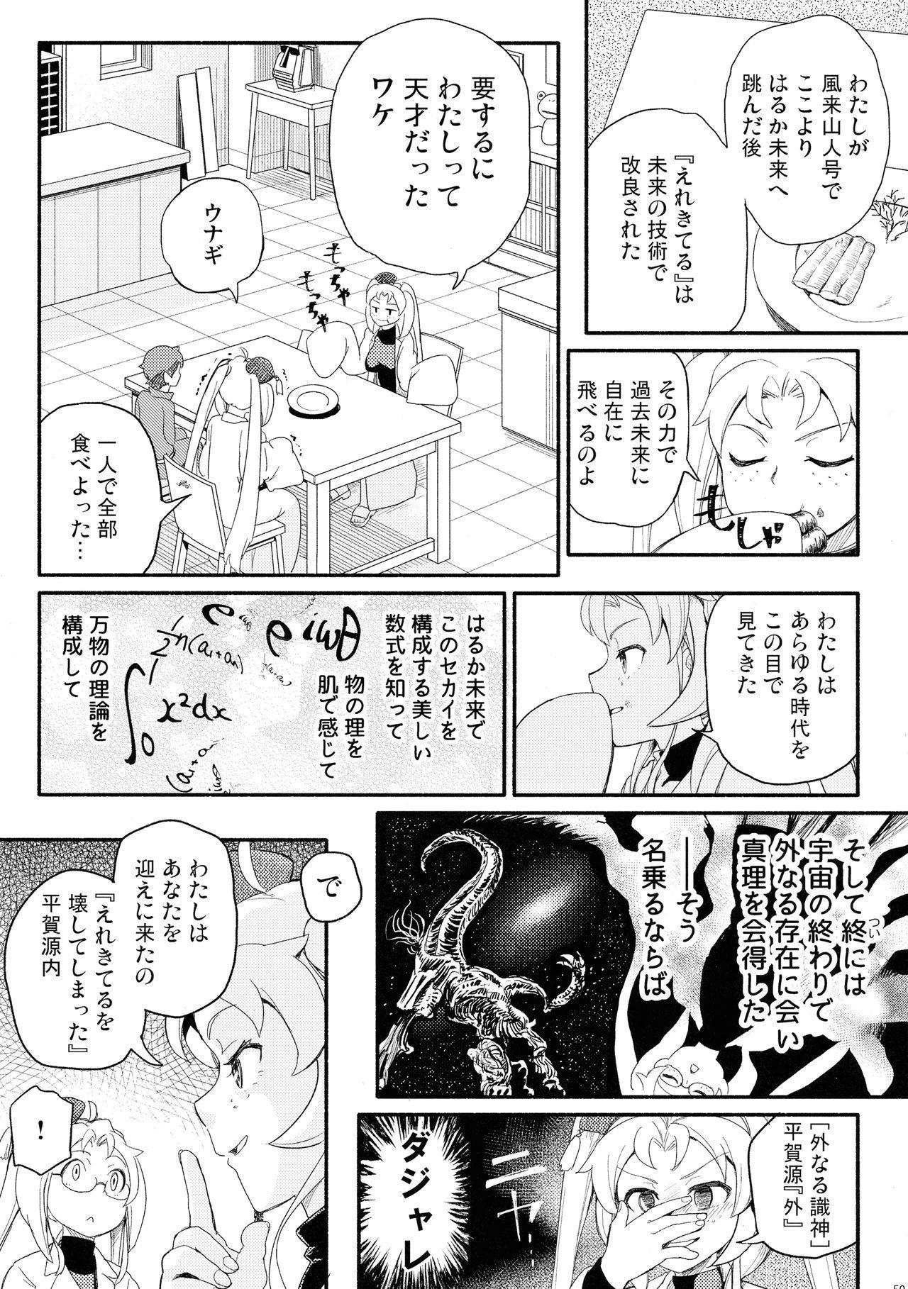 Muhou!! Hiraga Gennai-chan Ecchi Goudoushi 49