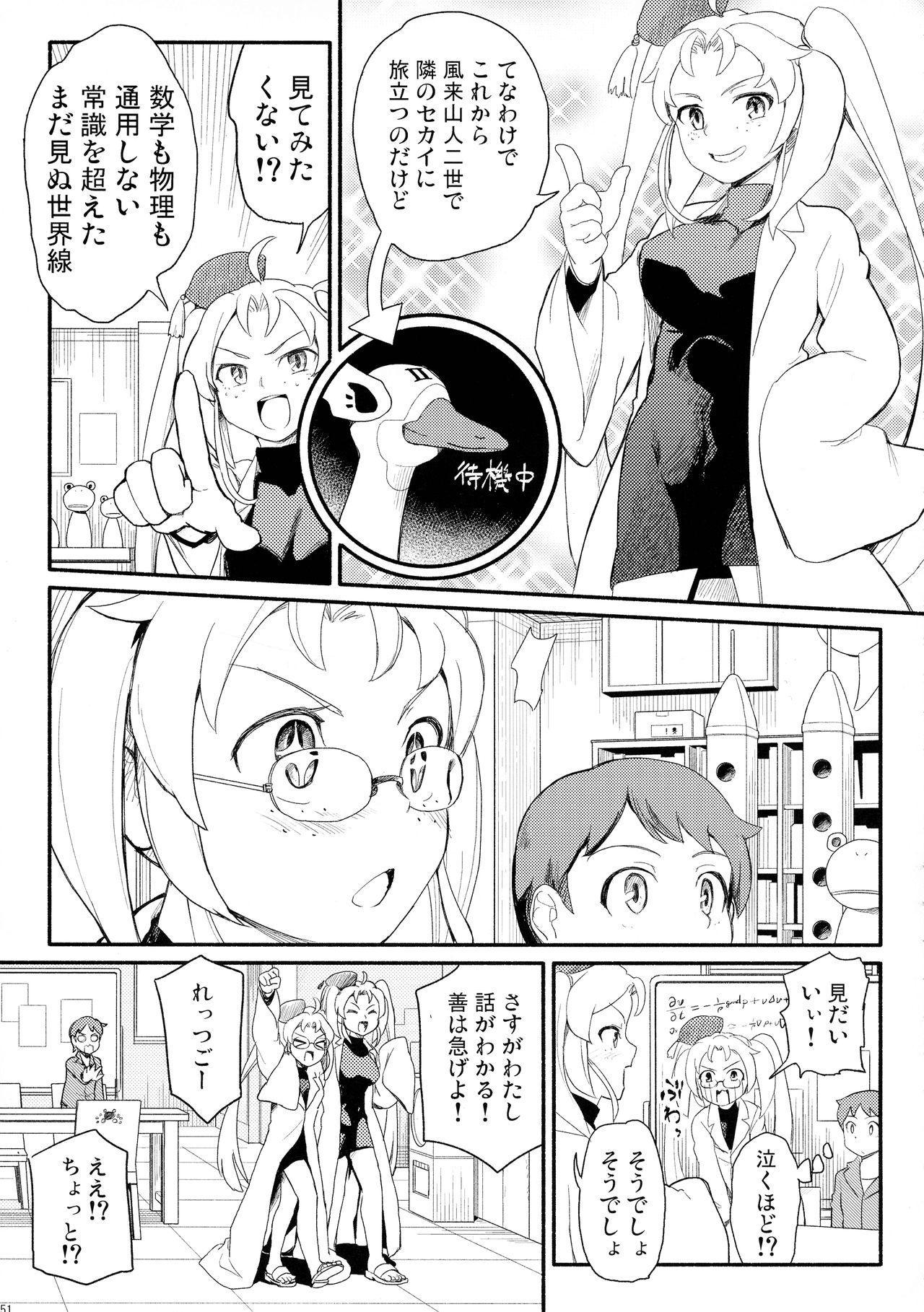 Muhou!! Hiraga Gennai-chan Ecchi Goudoushi 50
