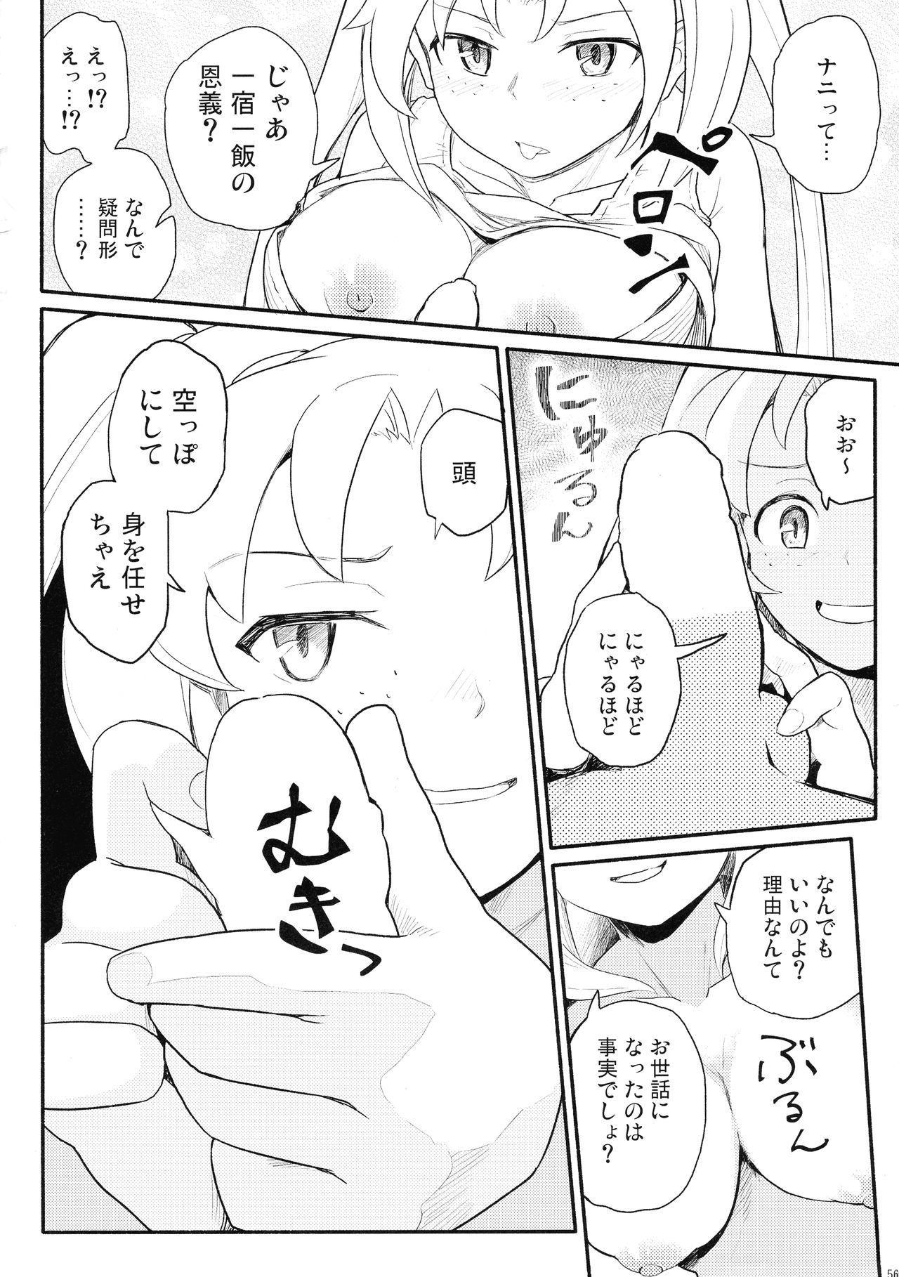 Muhou!! Hiraga Gennai-chan Ecchi Goudoushi 55