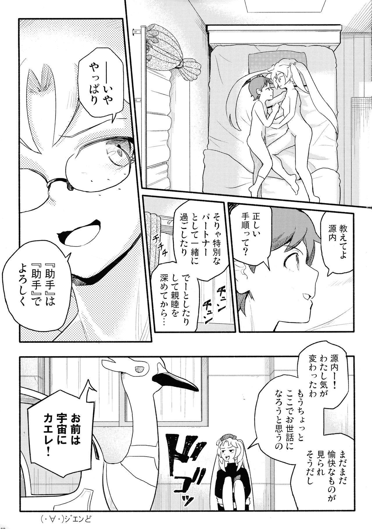 Muhou!! Hiraga Gennai-chan Ecchi Goudoushi 62