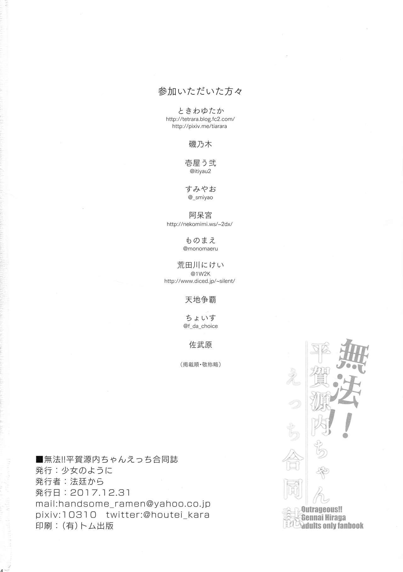 Muhou!! Hiraga Gennai-chan Ecchi Goudoushi 63