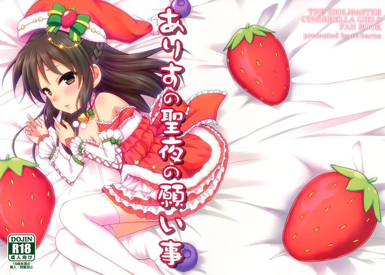 Arisu no Seiya no Negaigoto 0