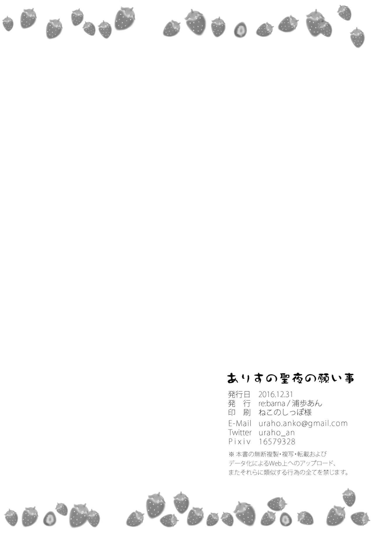 Arisu no Seiya no Negaigoto 16