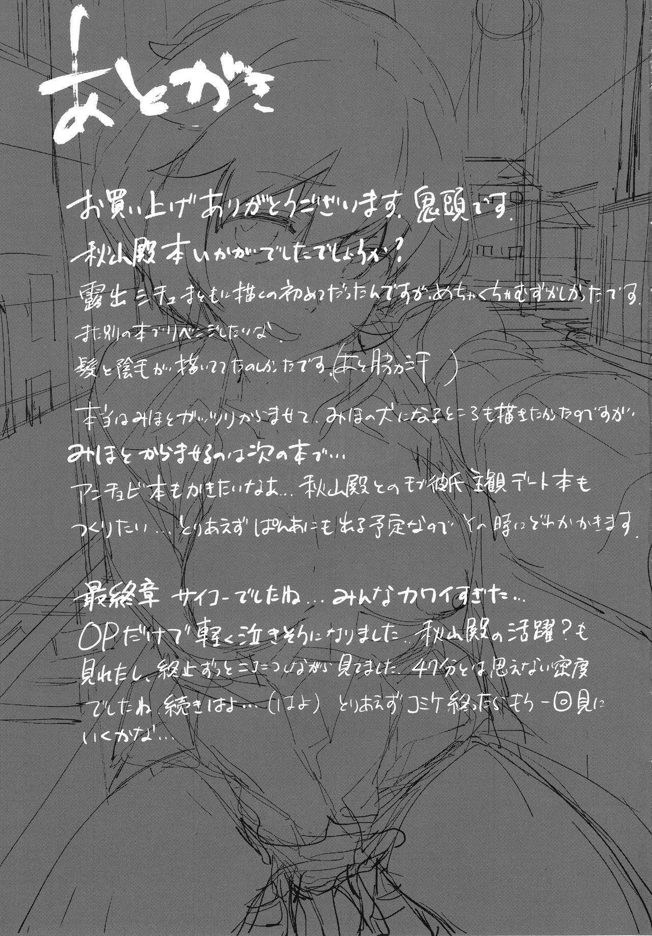 Private Akiyama 28