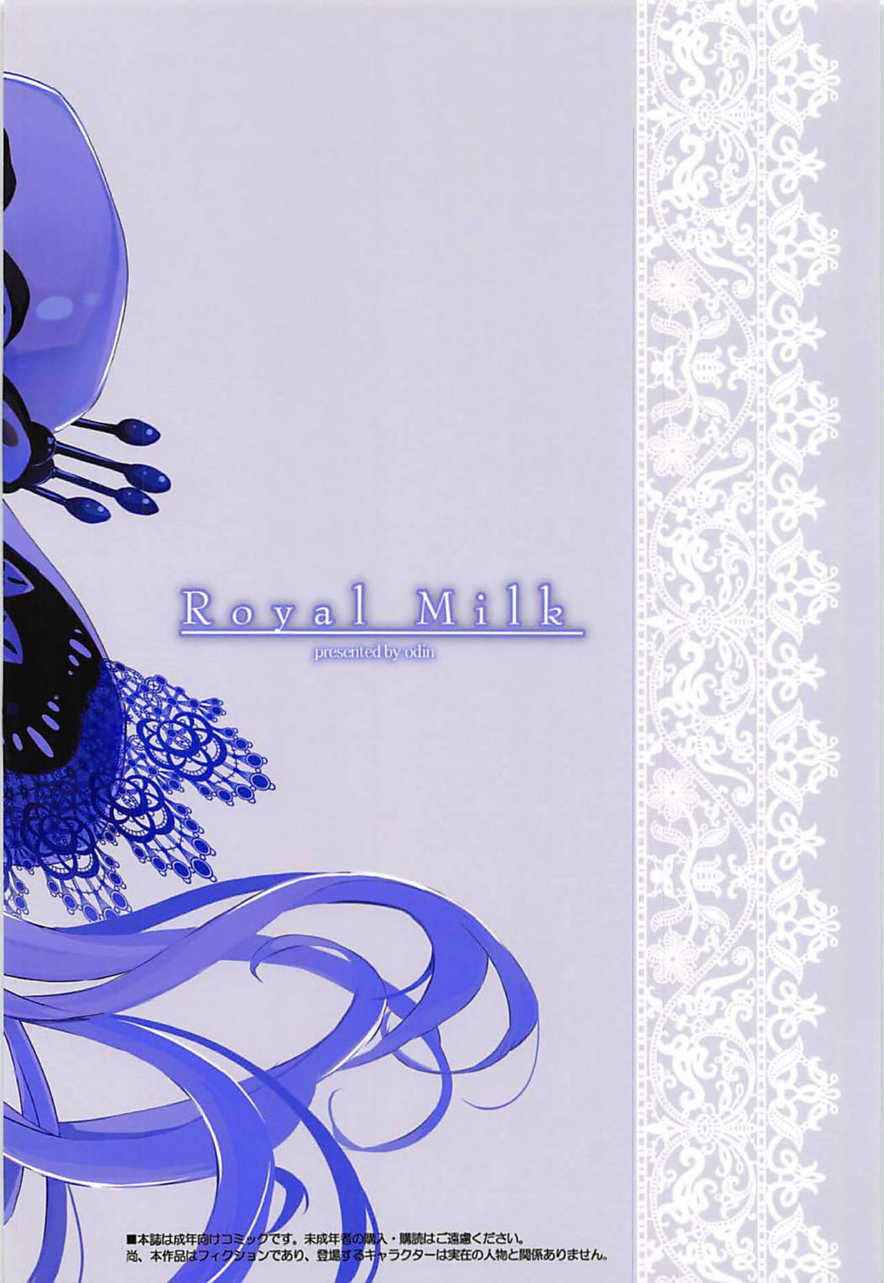 Royal Milk 17