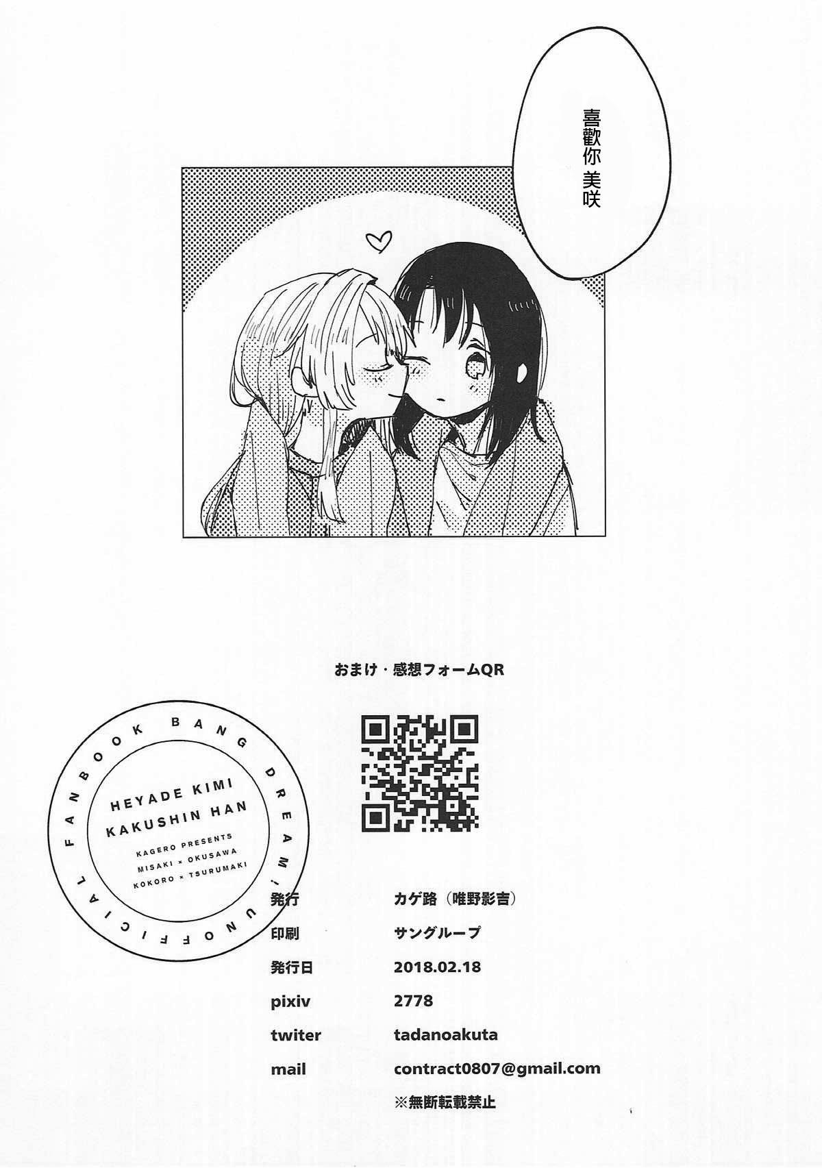 Heya de Kimi, Kakushinhan 31