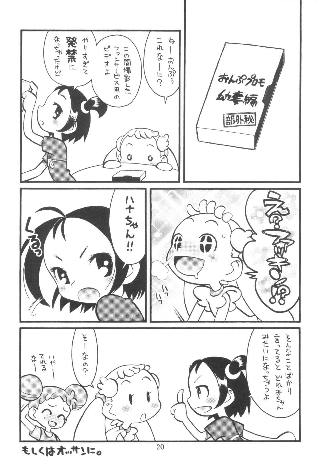 Hinnyuu Musume Vol.11 21