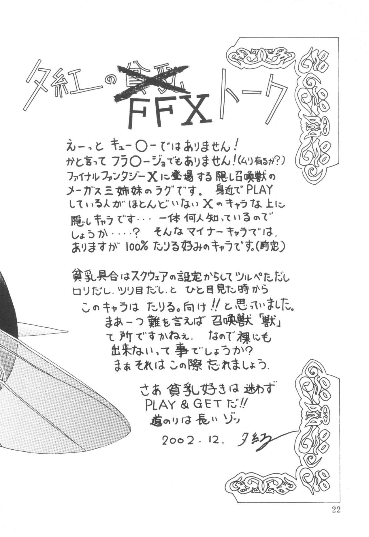 Hinnyuu Musume Vol.11 23