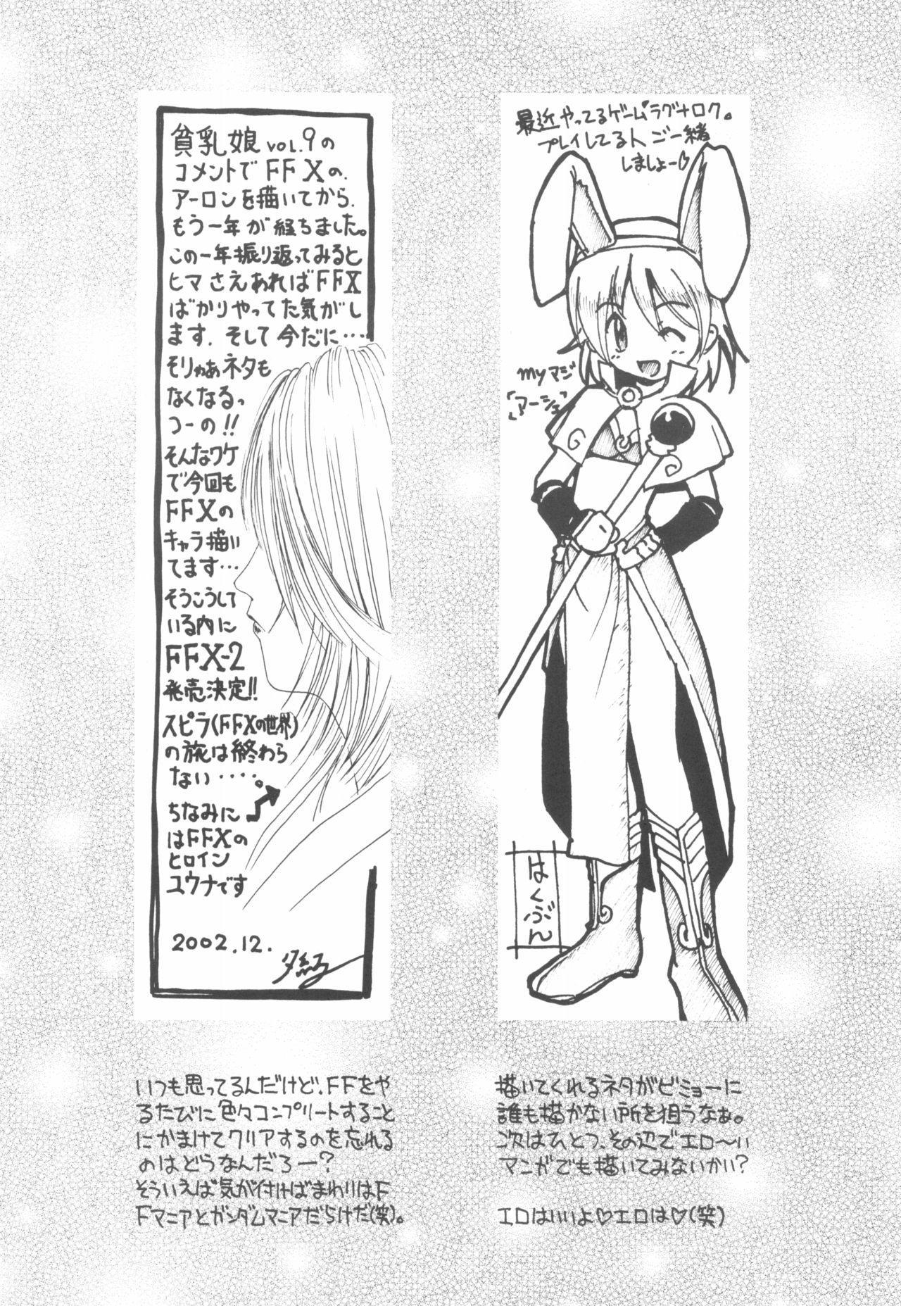 Hinnyuu Musume Vol.11 35