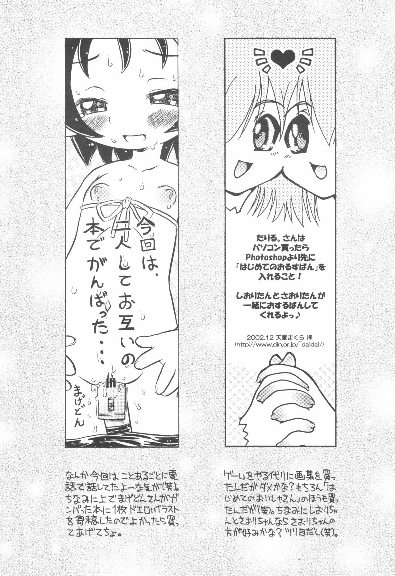 Hinnyuu Musume Vol.11 36