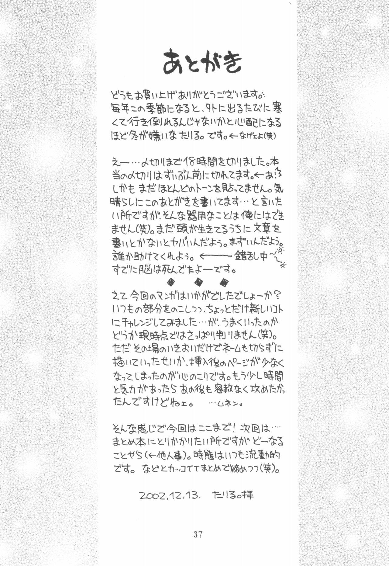 Hinnyuu Musume Vol.11 38