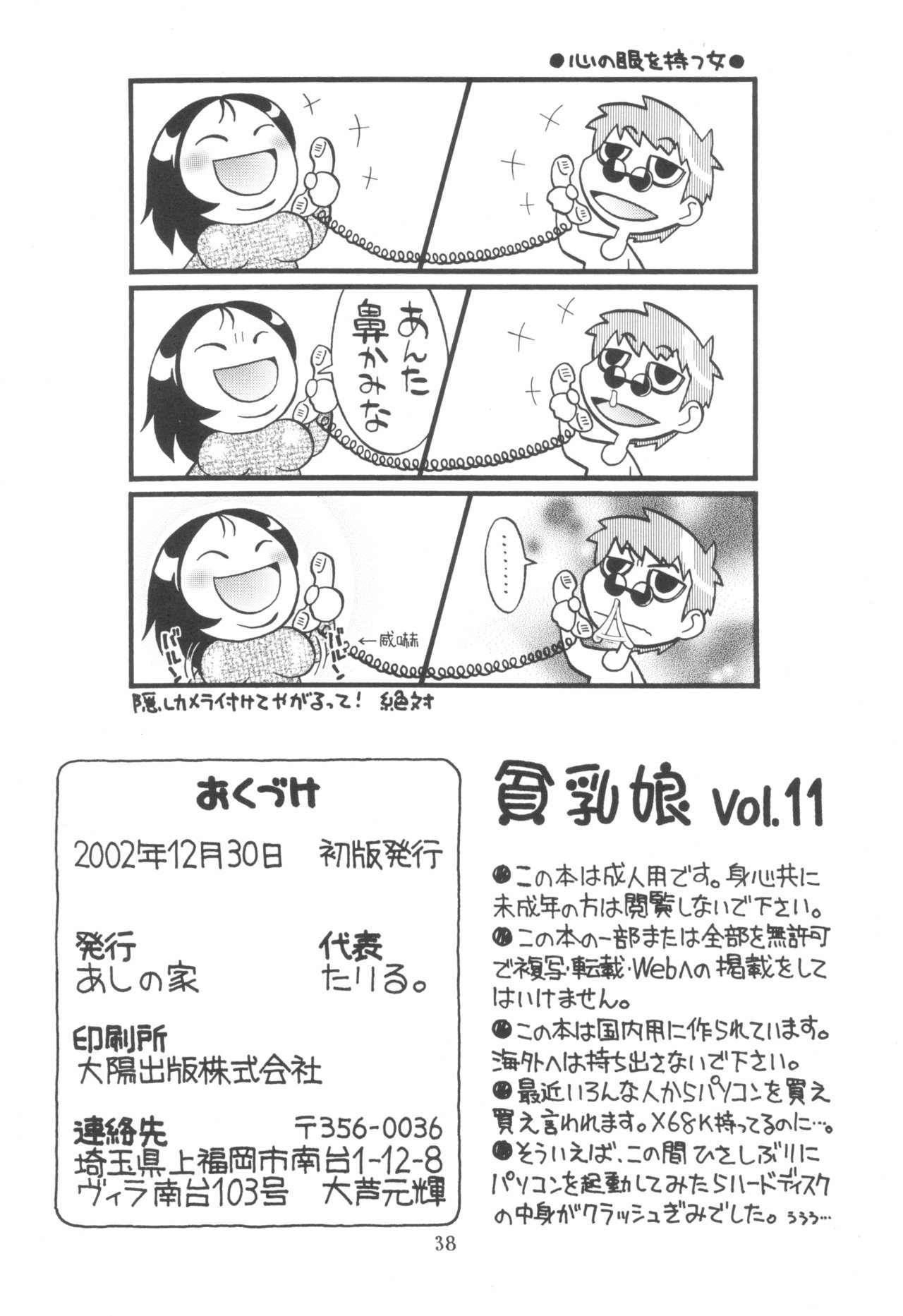 Hinnyuu Musume Vol.11 39