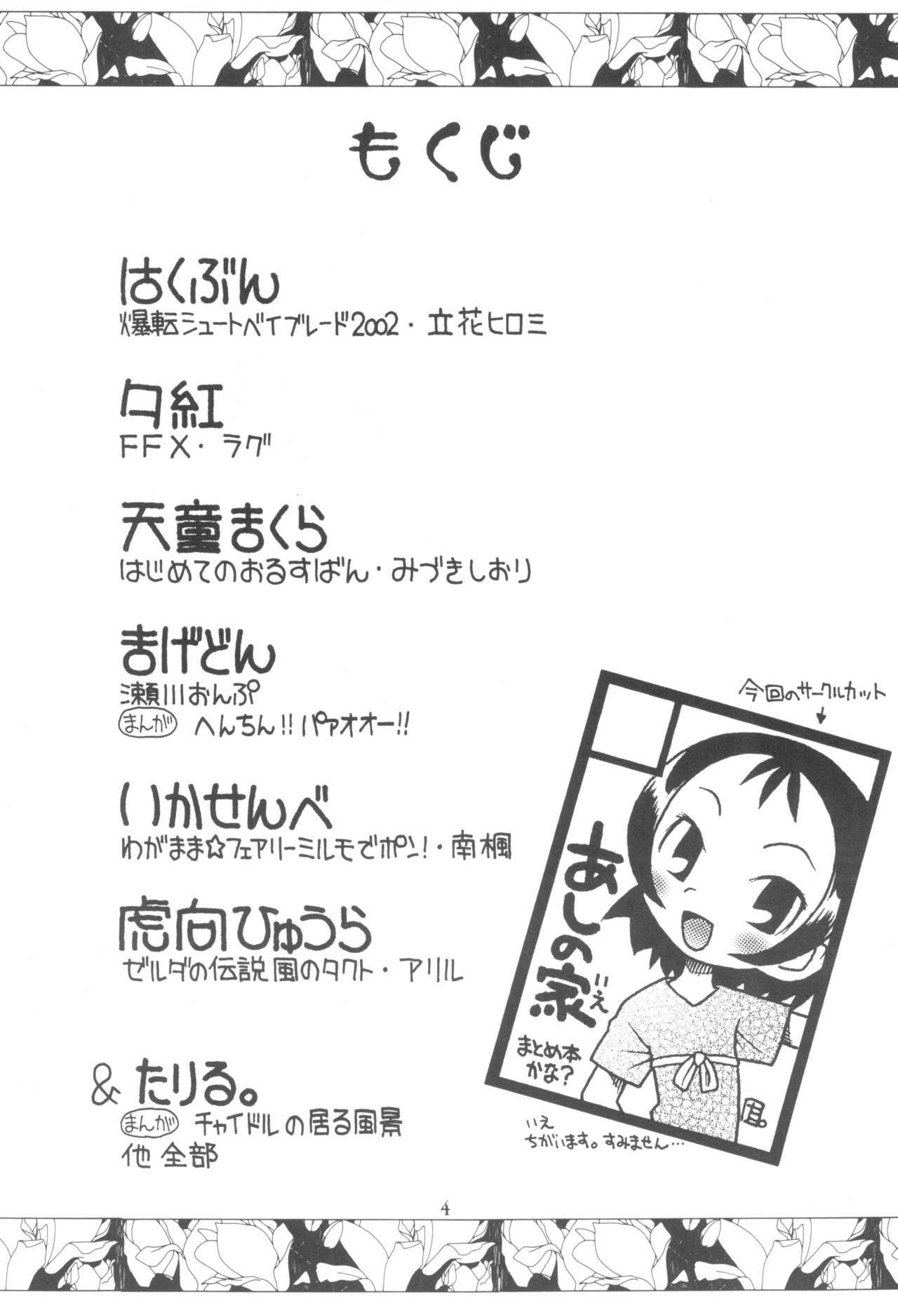 Hinnyuu Musume Vol.11 5