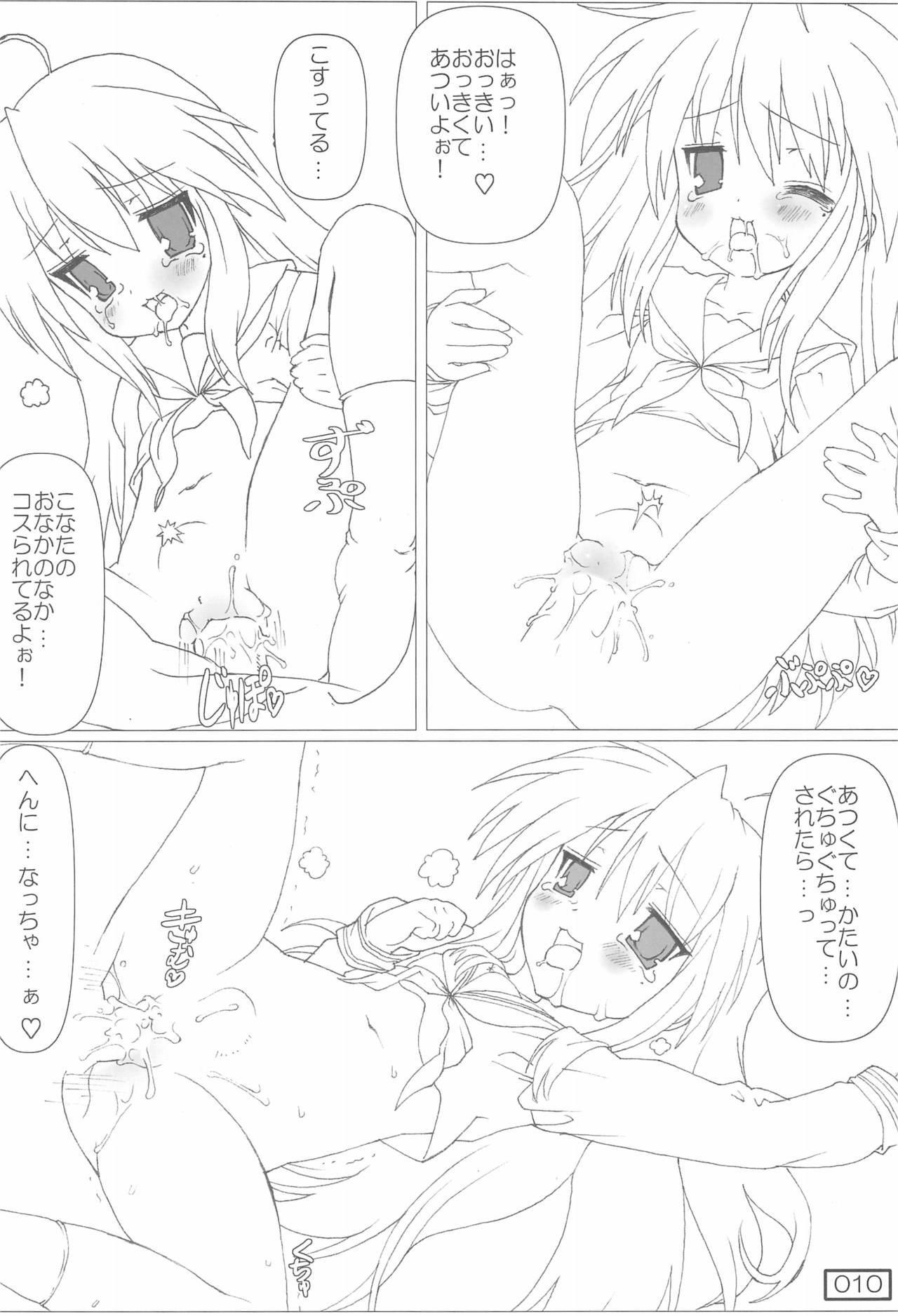 (C72) [Testa Kitchen (Testa)] Jinsei (=ω=.)/ Konata (Lucky Star) 9