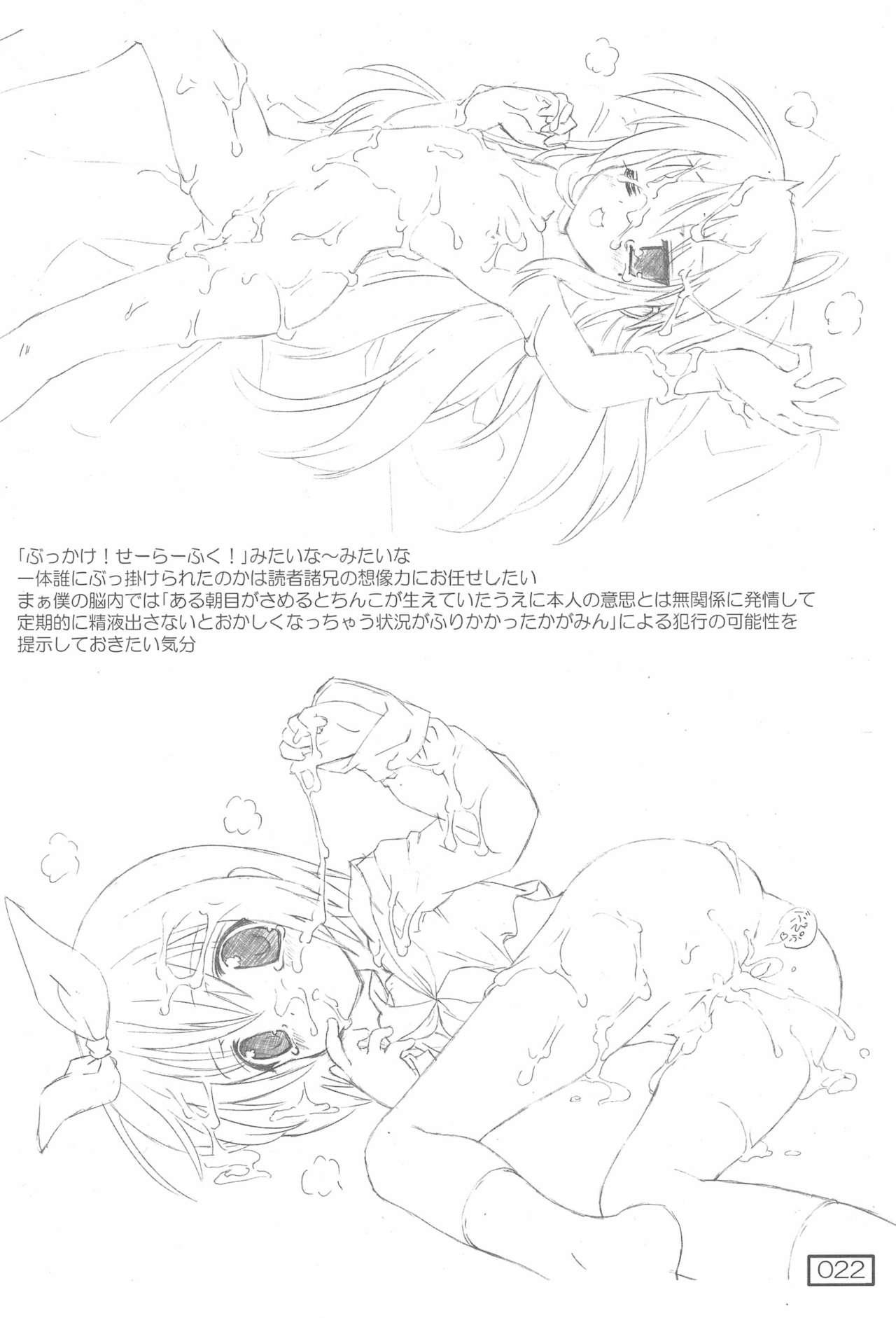(C72) [Testa Kitchen (Testa)] Jinsei (=ω=.)/ Konata (Lucky Star) 21