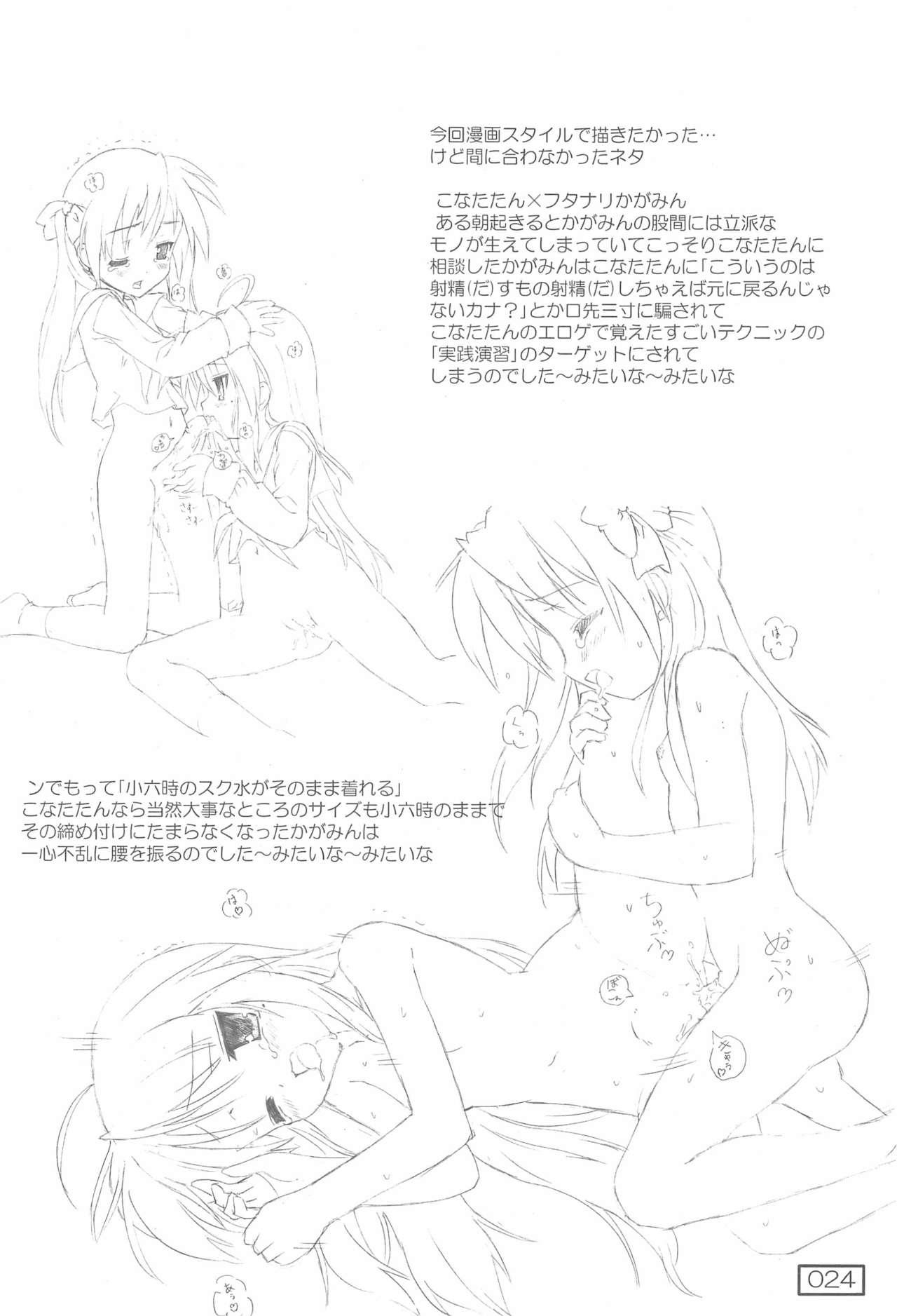 (C72) [Testa Kitchen (Testa)] Jinsei (=ω=.)/ Konata (Lucky Star) 23
