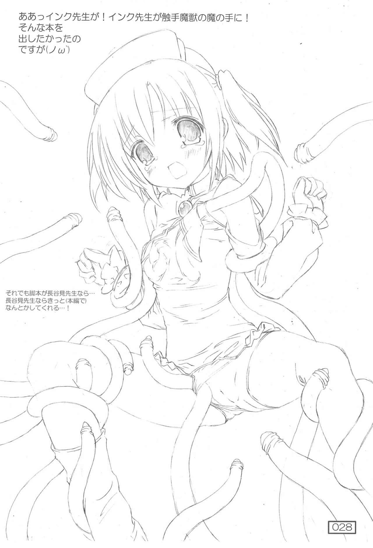(C72) [Testa Kitchen (Testa)] Jinsei (=ω=.)/ Konata (Lucky Star) 27
