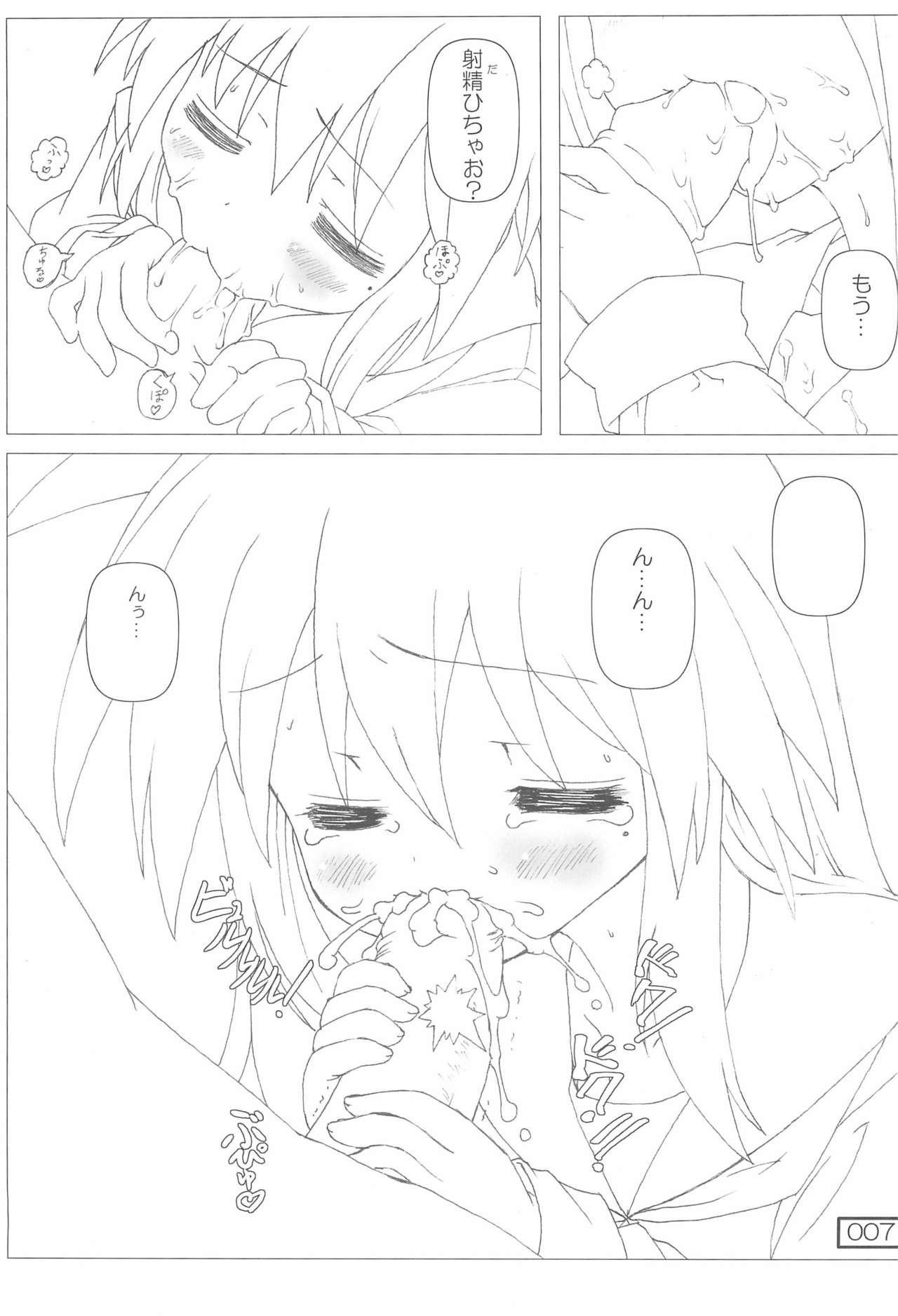 (C72) [Testa Kitchen (Testa)] Jinsei (=ω=.)/ Konata (Lucky Star) 6