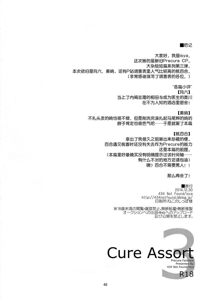 Cure Assort 3 49