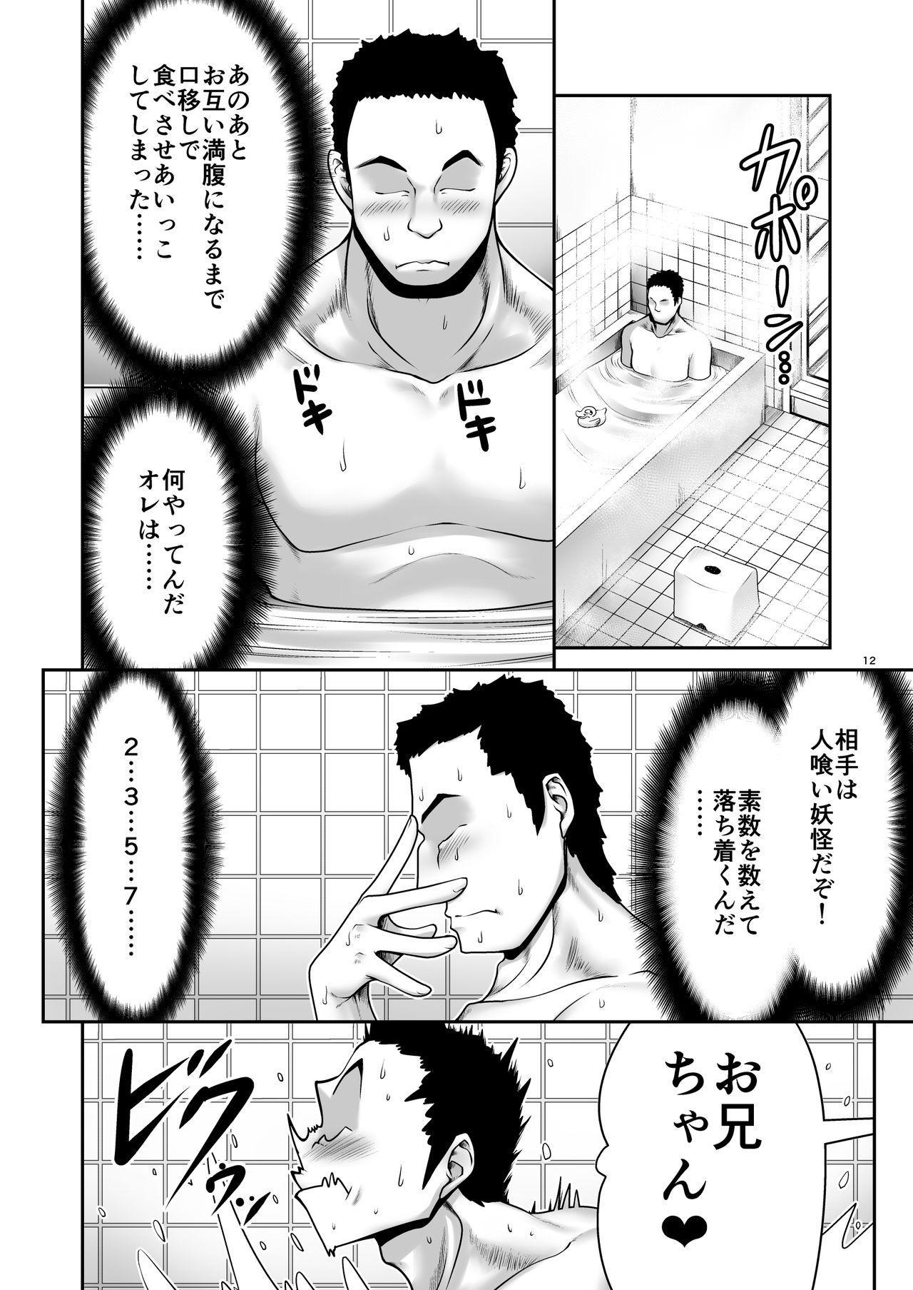 """""""Okaeshi"""" 11"""