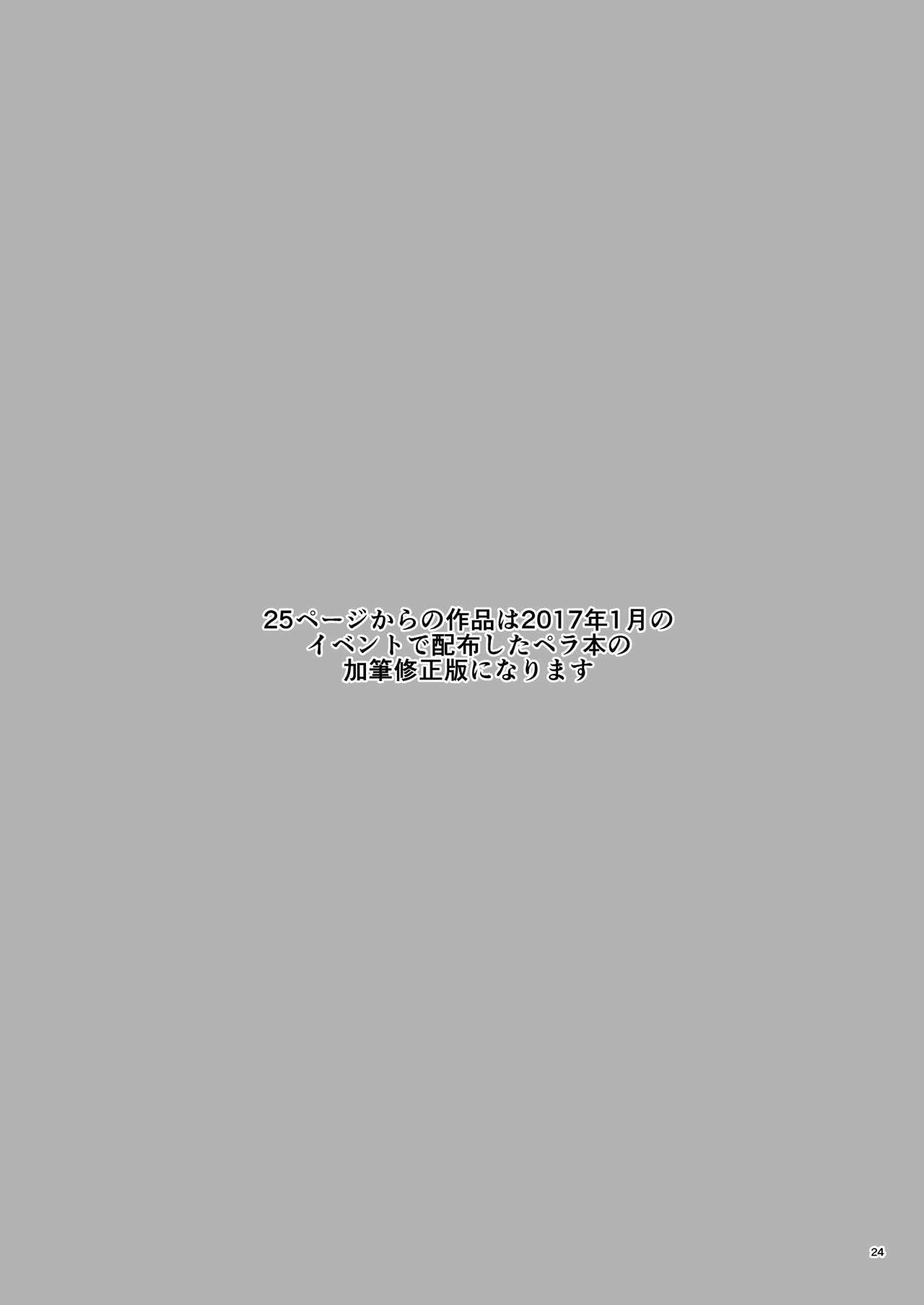 """""""Okaeshi"""" 23"""