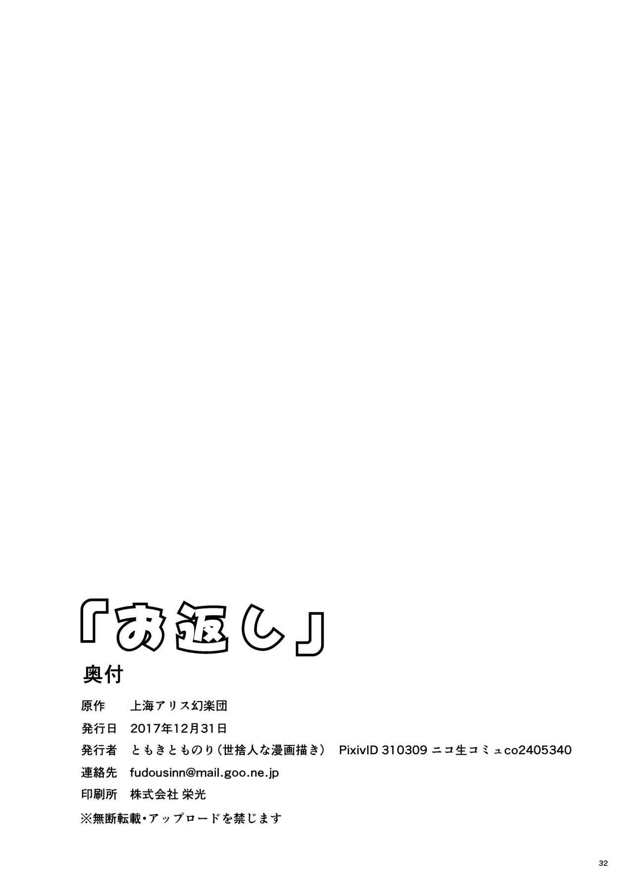"""""""Okaeshi"""" 31"""