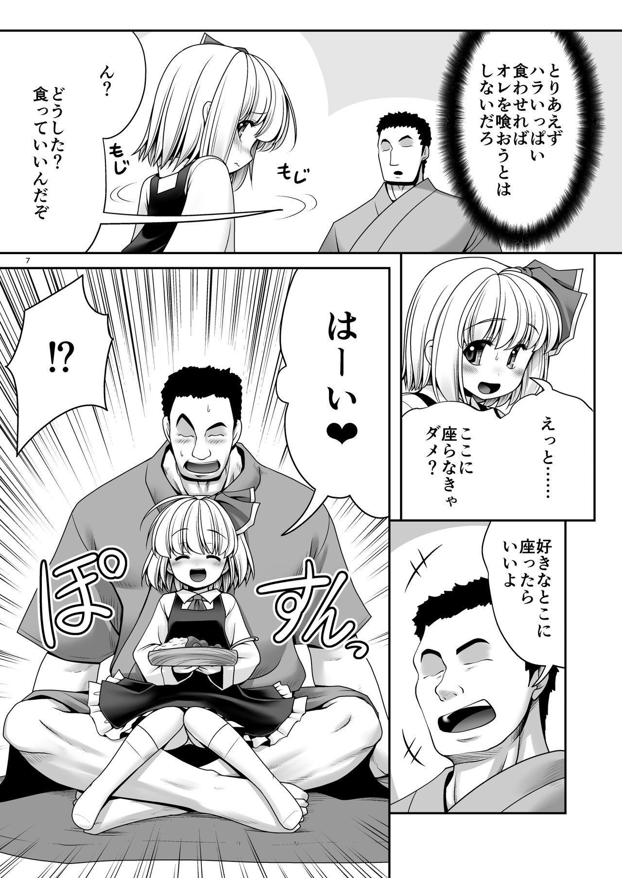 """""""Okaeshi"""" 6"""