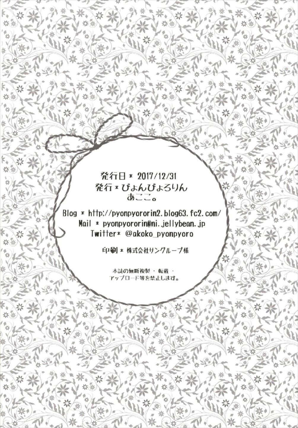 Chiccha na NIJIiro Sairokushuu 105