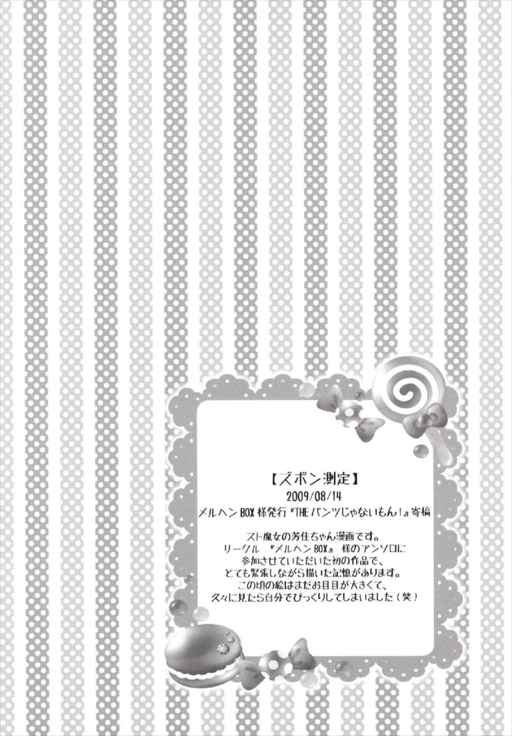 Chiccha na NIJIiro Sairokushuu 10