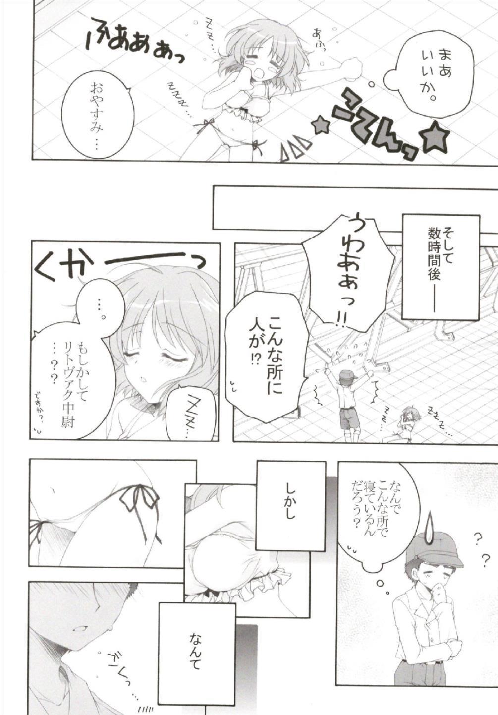 Chiccha na NIJIiro Sairokushuu 13